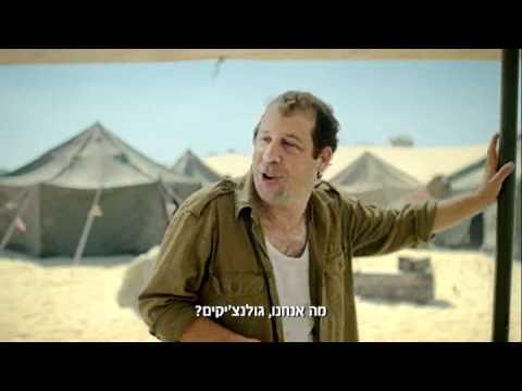 ישראל סוגרת חשבון -- עוברים למזרחי טפחות!