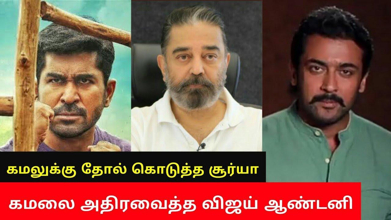 Download Kamal Haasan Shocked by Vijay Antony | Surya Supports Kamal Haasan