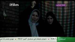الفلم الإيراني المدبلج مضاد الرصاص