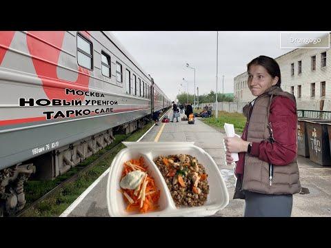 Москва - Новый Уренгой - Тарко Сале | Путешествие по России