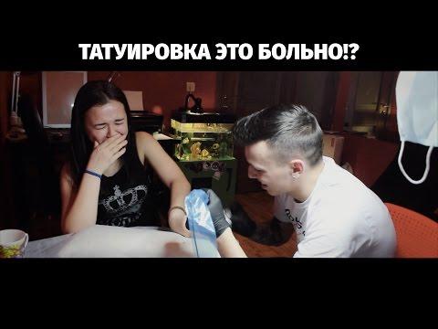 Больно ли делать татуировку у меня?) Ответ тут!
