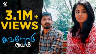 Avalodu Avan | Love Short Film | Uyire Media