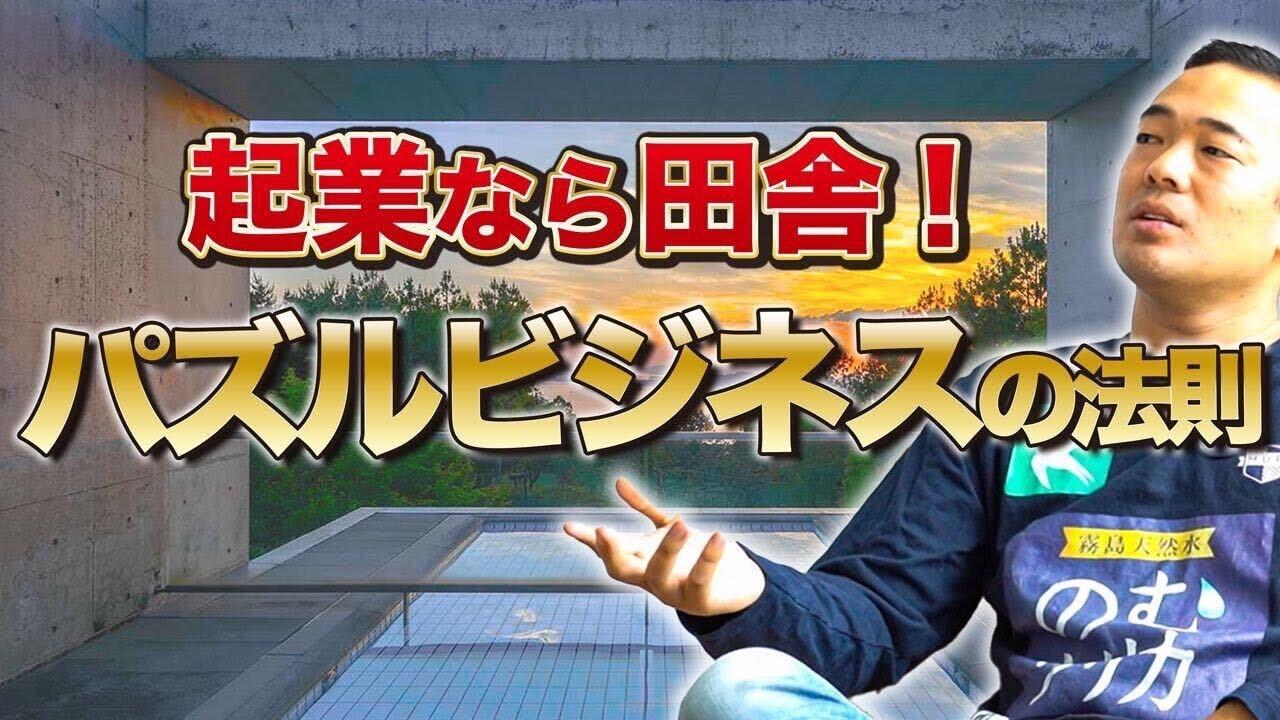 """【若手経営者が伝授】今の時代に起業するなら""""田舎""""でしろ!!"""