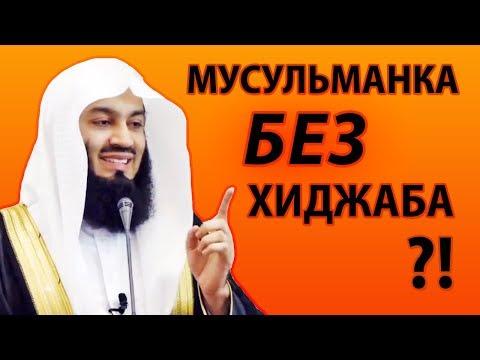 Муфтий Менк Вдохновление стать лучше   Мусульманка без хиджаба   Мусульманский Хиджаб