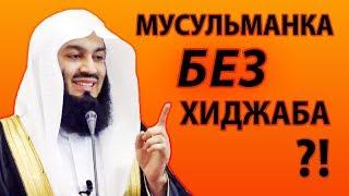 Муфтий Менк Вдохновление стать лучше | Мусульманка без хиджаба | Мусульманский Хиджаб | islamdoze