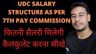 ESIC UDC SALARY STUCTURE EXCEL SHEET