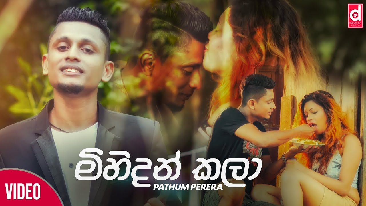 Mihidan Kala Mema - Pathum Perera Official Music Video 2019 | Sinhala New Songs 2018 | Sinhala Sindu