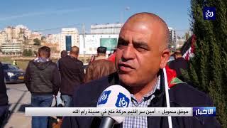 قوات الاحتلال تقمع تظاهرات نظمتها حركة فتح على مداخل المدن الفلسطينية - (9-1-2018)