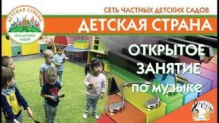 Занятия музыкой в детском саду Маленькая страна на ш.Энтузиастов