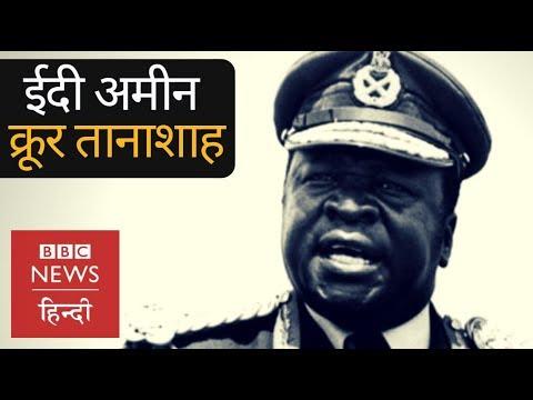 Ghost of Idi Ameen, the Butcher of Uganda (BBC HINDI)