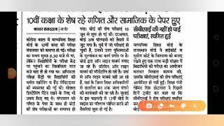 Rajasthan Board परीक्षा 2020 result की तारीख घोषित  rajasthan board 10th and 12th Result date