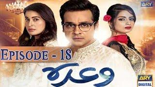 Waada Ep - 18 - 8th March 2017 - ARY Digital Drama