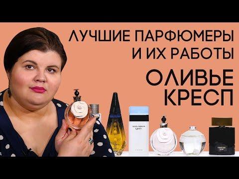 Выдающиеся парфюмеры и их творения: Оливье Кресп