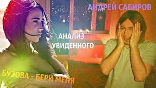 """АНАЛИЗ КЛИПА """"БУЗОВА - БЕРИ МЕНЯ"""""""