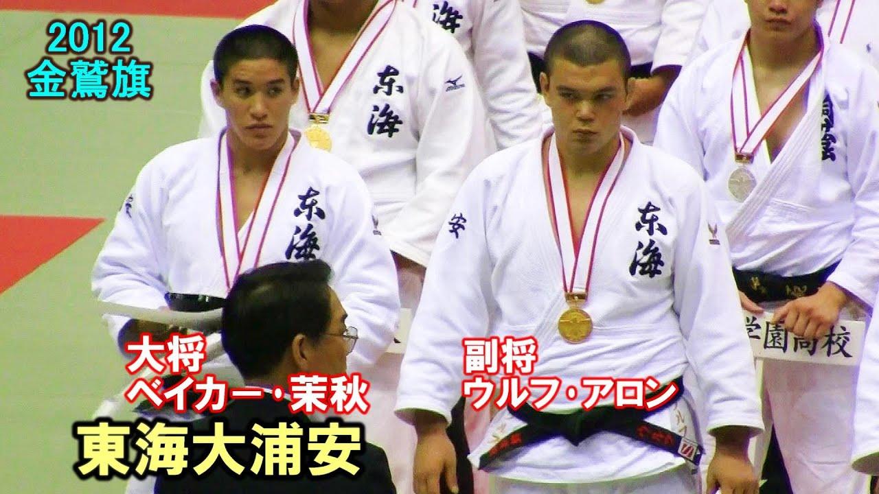 圧倒的な強さの東海大浦安高校には将来の金メダリストが2人いた! 2012金鷲旗表彰式