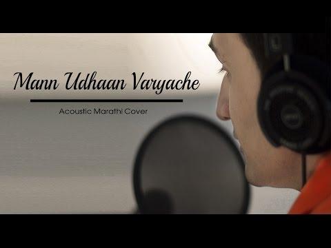 mayechya halvya instrumental