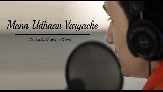 Mayechya Halvya - Acoustic Marathi Cover
