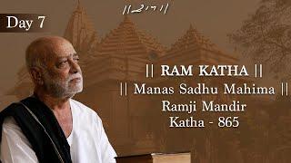 DAY - 7   Manas - Sadhu Mahima रामजी मंदिर के सानिध्य में मोरारी बापू की 845 वी रामकथा   Morari Bapu