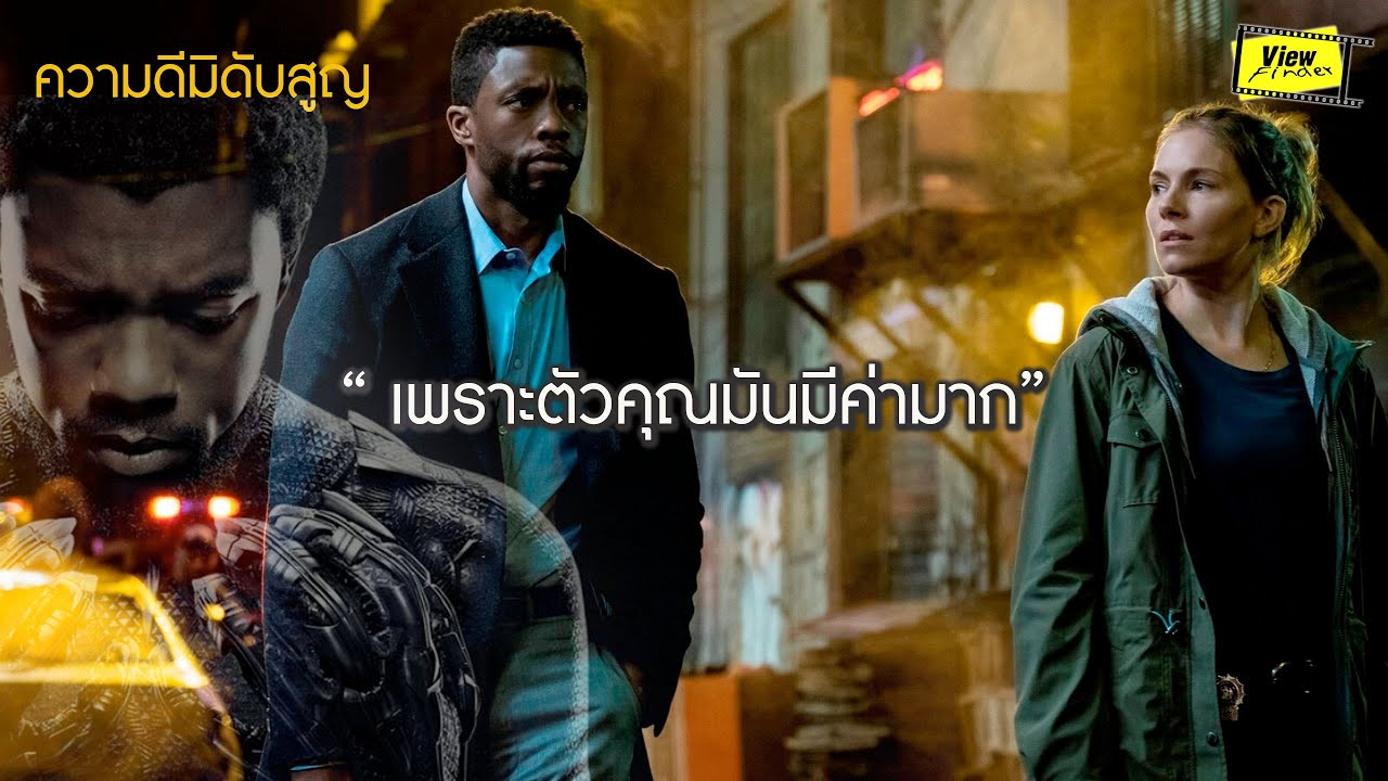 Photo of แชดวิก โบสแมน ภาพยนตร์ – แชดวิก โบสแมน ผู้แบ่งค่าตัวเพื่อความถูกต้อง [ Viewfinder : Chadwick Boseman 21 Bridges]