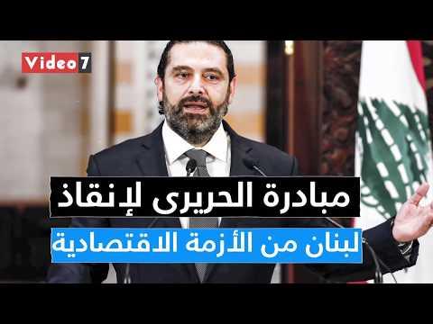 شاهد في دقيقة.. مبادرة الحريرى لإنقاذ لبنان من الأزمة الاقتصادية  - 12:55-2019 / 10 / 21