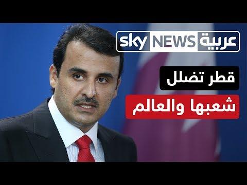 قطر تضلل شعبها ... والعالم  - نشر قبل 10 ساعة