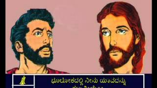 Matthew 16 Kannada Picture Bible