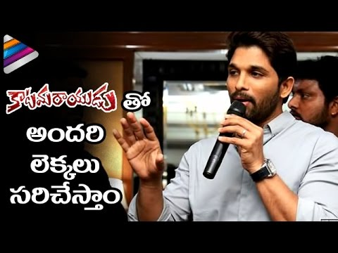 Thumbnail: Allu Arjun About Pawan Kalyan and Katamarayudu Movie | Khaidi No 150 | Ram Charan | Varun Tej