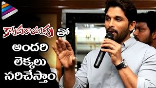 Allu Arjun About Pawan Kalyan and Katamarayudu Movie | Khaidi No 150 | Ram Charan | Varun Tej