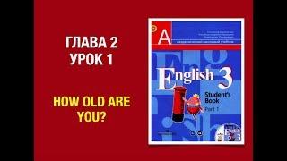 Английский язык 3 класс Кузовлев Часть 1 Unit 2 Lesson 1