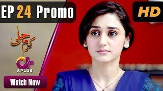 Karam Jali - Episode 24 Promo | Aplus Dramas | Daniya, Humayun Ashraf | Pakistani Drama