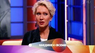 Наедине со всеми - Гость Ирина Богушевская. Выпуск от23.05.2017