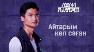 Мади Рымбаев - Айтарым көп саған (audio)