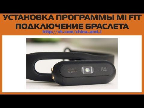 Установка и регистрация в программе MI FIT от XIAOMI. Подключение браслета.