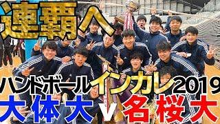 ハンドボール2019インカレ二回戦【大阪体育大-名桜大】後半