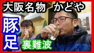 大阪名物【豚足のかどや】裏難波で松葉やA4の肉、ハシゴ酒特集 大阪で飲...