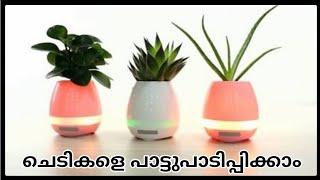 നിങ്ങളുടെ വീട്ടിലെ ചെടികൾ ഇനി സംഗിതം ആലപിക്കും Hi-Tech പൂച്ചെട്ടി Unboxing l Hi-Tech Flower Pot