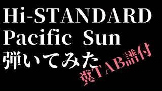 Hi-STANDARDの新譜The Giftの11曲目、Pacific Sunです。 時間空いてすい...