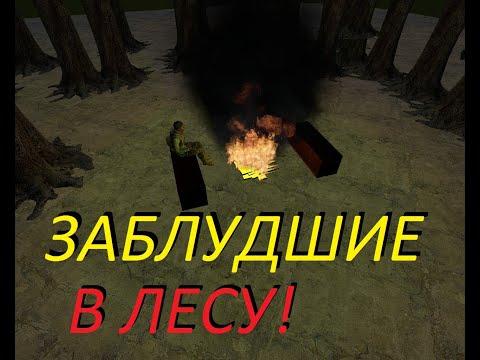 (G-mod) заблудшие в лесу (Импровизация)