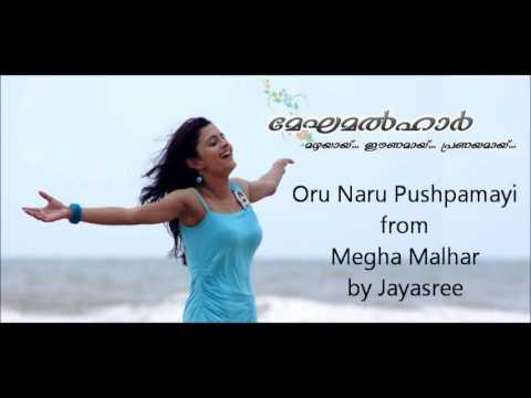 Oru Naru Pushpamayi Malayalam song from the Malayalam movie Meghamalhar sung by Jayasree