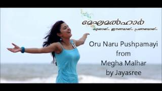 Oru Naru Pushpamayi Malayalam song from the Malayalam movie Meghamalhar sung by Jayasree