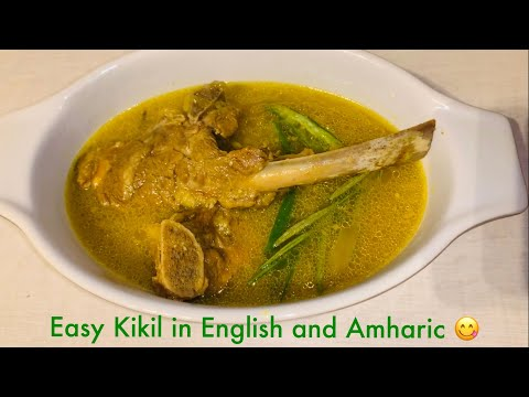 Ethiopian food – kikil for beginners – የበግ ቅቅል – English and Amharic