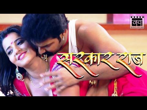 Monalisa Or Pawan Singh Jodi | Bhojpuri Film 'Sarkar Raj | Nav Bhojpuri