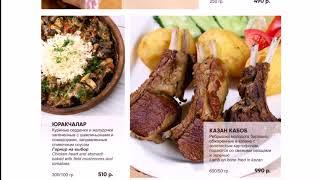 Меню узбекского ресторана Бабай Клаб - вторые блюда узбекской кухни на Беговой, 28