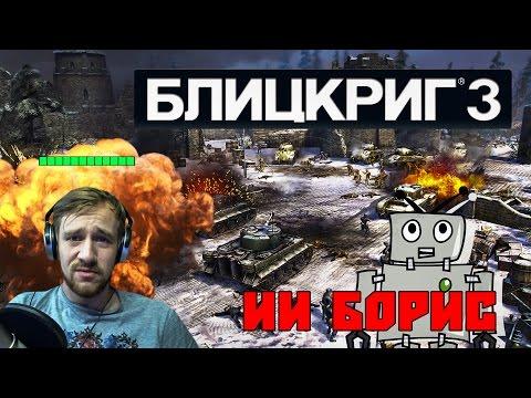 Блицкриг 3 - НАГИБАЕМ НЕЙРОННУЮ СЕТЬ ИИ Борис [СССР] Hard!