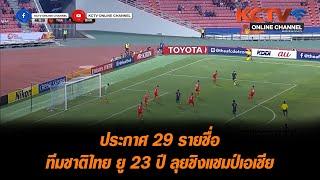 ประกาศ 29 รายชื่อ ทีมชาติไทย ยู 23 ปี ลุยชิงแชมป์เอเชีย