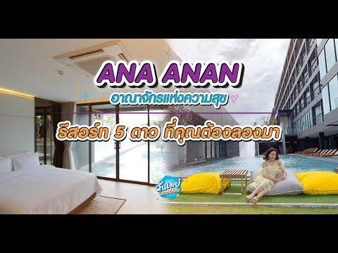 Onedayspecial [New] EP16. ANA ANAN อาณาจักรแห่งความสุข รีสอร์ท 5 ดาว ที่คุณต้องลองมา | เนื้อหาทั้งหมดที่เกี่ยวข้องกับana anan resort & villas pattayaเพิ่งได้รับการอัปเดต