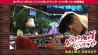 DJ KOOと久保みねヒャダのトーク完全版! 久保みねヒャダこじらせライブ...