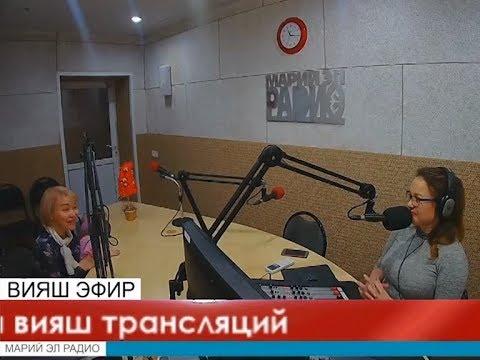 «Марий Эл ТВ»: «Марий Эл Радио» запустило  видеотрансляцию из студии