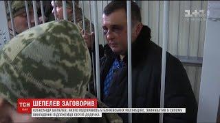 Екс-депутат Шепелєв звинуватив у своєму викраденні бізнесмена Сергія Дядечка