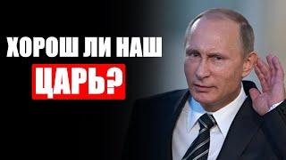 Верите ли вы Путину?